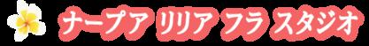ナープア リリア フラ スタジオ【フラダンス教室・青葉区あざみ野・たまプラーザ・百合ヶ丘・町田・海老名・中山】